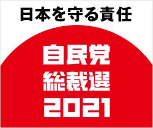 自民党総裁選特設サイト